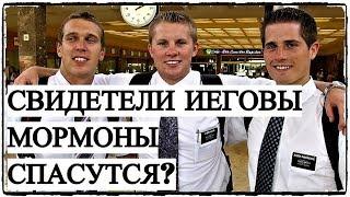 Спасутся ли Свидетели Иеговы и Мормоны