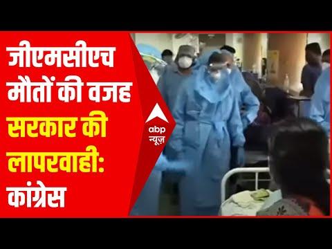 Goa Medical College में हो रही मौतों की वजह सरकार की लापरवाही है- Congress