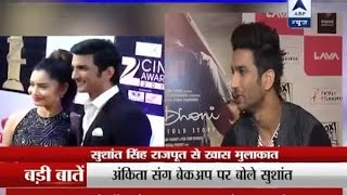 MS Dhoni: The Untold Story: Sushant Singh Rajput talks about his relationships