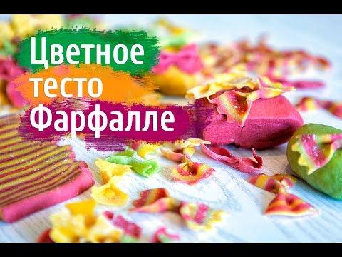 Как сделать цветное тесто