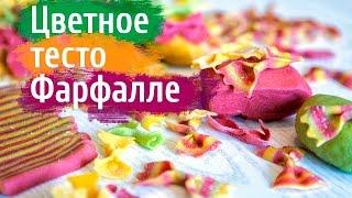 Цветное тесто - разноцветные фарфалле, паста в виде бабочек | color paste Farfalle