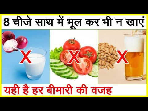आम चीजें जो हो सकती है जानलेवा, इन्हें आपस में मिला कर कभी न खाए ! 8 most Harmful Food Combinations