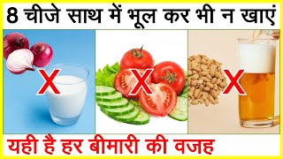 हानिकारक विरुद्ध आहार |  इन्हें आपस में मिला कर कभी न खाए ! 8 most Harmful Food Combinations