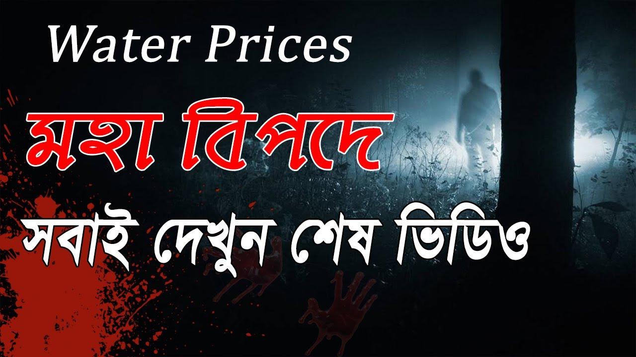 Water Prices, মহা বিপদে দেখুন ভিডিও! আর সবাই দোয়া করুন!