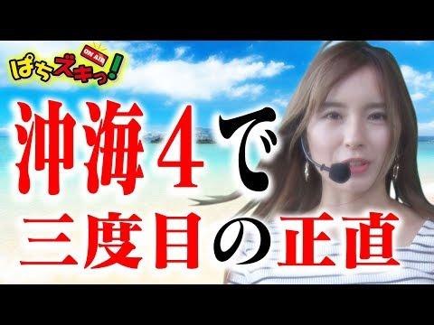 【沖海4】ナツ美の三度目の正直?!咲かせてみせます。ハイビスカス!!!【ぱちズキっ!】