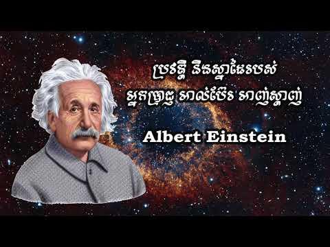 Albert Einstein - ប្រវត្តិ និងស្នាដៃរបស់កំពូលអ្នកប្រាជ្ញ អាល់ប៊ែរ អាញ់ស្តាញ់ ( 1879 - 1955 )