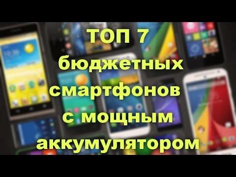 ТОП 7 бюджетных смартфонов с мощным аккумулятором