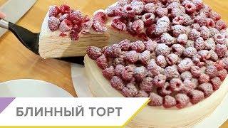 Блинный торт - пошаговый видео-рецепт
