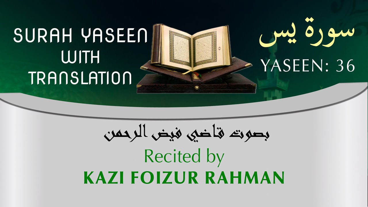 Virtues and Benefits of Surah Yaseen