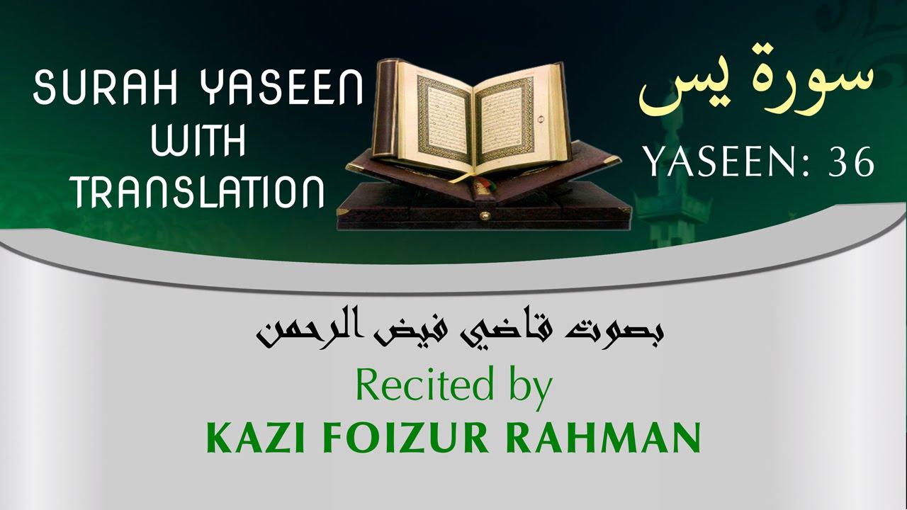 Beautiful Recitation - Surah Yaseen – Full English