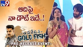Jeevitha Rajasekhar Emotional Speech @ Operation Gold Fish Pre Release Event - TV9