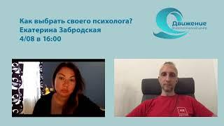 Как выбрать своего психолога? Екатерина Забродская