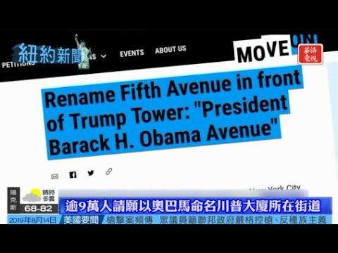 紐約新聞 08/14/19-改名請願 特朗普大廈地址或改為「奧巴馬大道725號」/市消防指揮官殉職