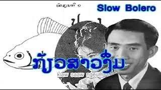 ກ້ຽວສາວງຶ່ມ  :  ສົມຟອງ ຊົງມີໄຊ & ຄຳເຕີມ ຊານຸບານ    (VO)  ເພັງລາວ ເພງລາວ เพลงลาว lao song