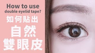 Alicehaha。如何貼出自然的雙眼皮?How to use double eyelid tape?