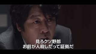 韓国映画『暗数殺人』予告編