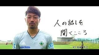 松本山雅FCでは、より多くの方に「人権」について考えていただくために...