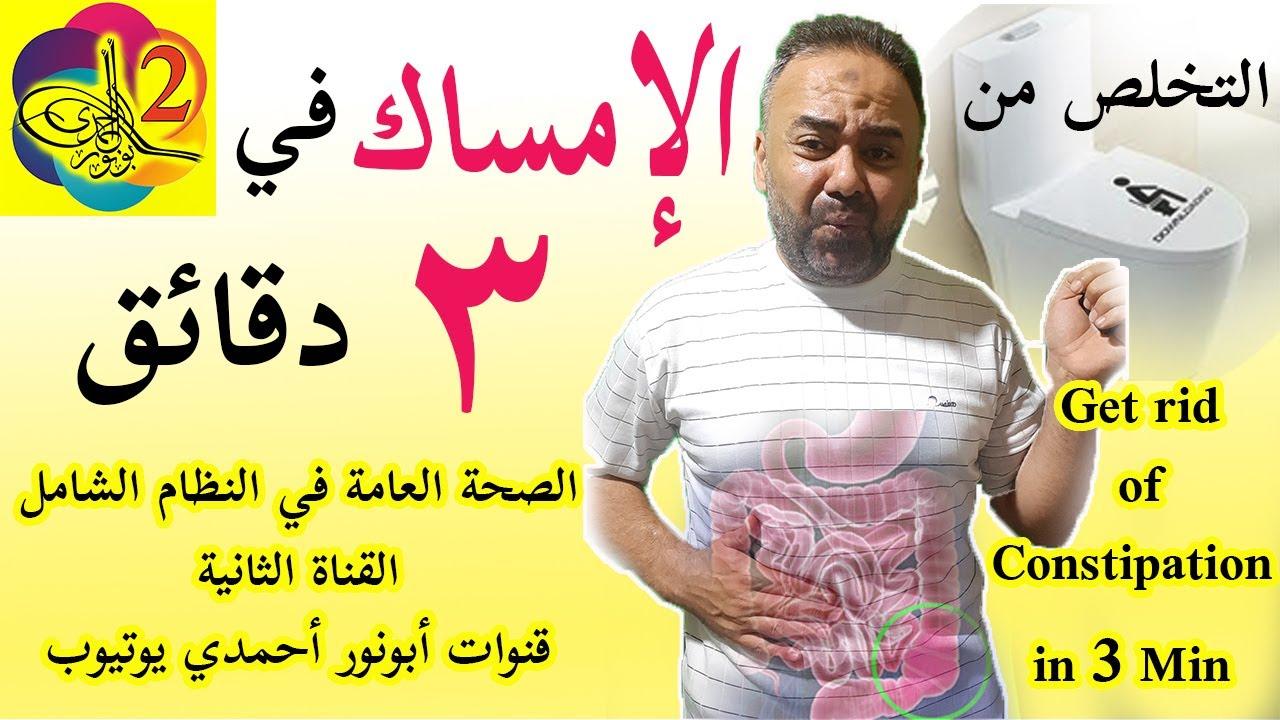 التخلص من الامساك في 3 دقائق في صحة القناة الهضمية أبونورأحمدي Youtube