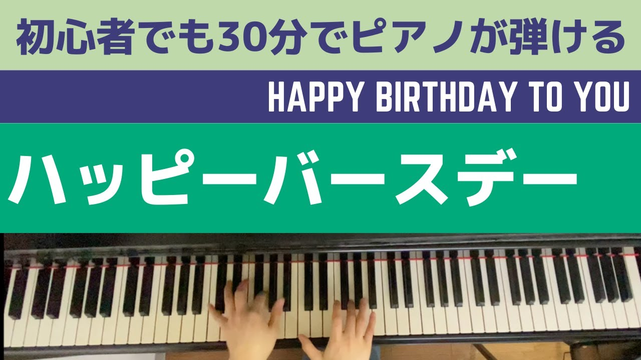 トゥーユー ハッピー ピアノ バースデー