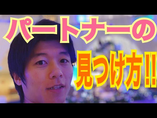 理想のパートナーを見つける方法 【手帳學 動画】重清純一郎