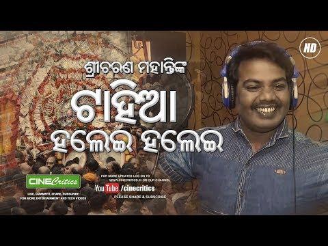Tahia Halei Halei - Sricharan Mohanty Jagannath Bhajan - Sasmal Manas - CineCritics