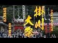 2018/10/6 静岡県掛川市 掛川大祭 龍尾神社例祭 4K の動画、YouTube動画。