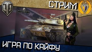 Стрим WOT - учимся играть, игра World of Tanks 1.0