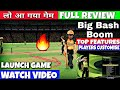 New cricket game| Big Bash Boom Launch | FULL REVIEW GAME PLAY