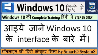 2 WINDOWS 10 INTERFACE
