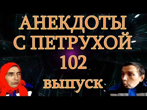 АНЕКДОТЫ С ПЕТРУХОЙ 102 выпуск