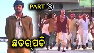 Chatrapathi-Odia Movie Part-8/12   Prabhas   Latest Odia Movies 2019   TVNXT