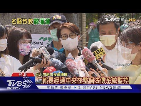 台大醫施景中罵「不疫調.不匡列」 黃珊珊:假訊息 柯:為他慎重說明|TVBS新聞