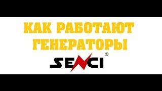Бензиновые генераторы SENCI(, 2015-12-11T09:20:52.000Z)