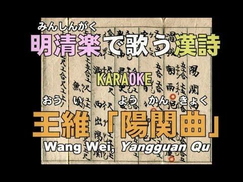 王維「陽関曲」(写本) [HD] karaoke 明清楽で歌う漢詩 中國詩樂