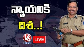 Justice Served For Disha? | Special Discussion | Live | V6 Telugu News