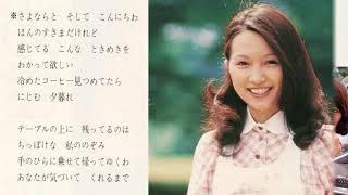 昭和五十年発売。 作詞:竜真知子 作曲:森田公一。 NETテレビ「ドラマ...