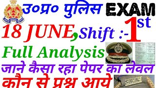 🛂 Live Paper and   Answer Key   UP Police exam ,,18 June,shift:-1 Hindi GS part :-1