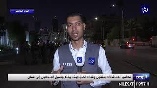 شاهد تطورات حراك المعلمين في عمان - (5-9-2019)