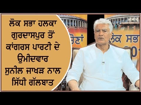 Interview with Sunil Jakhar, Congress candidate from Gurdaspur