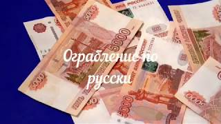 Ограбление по русски. Комедия