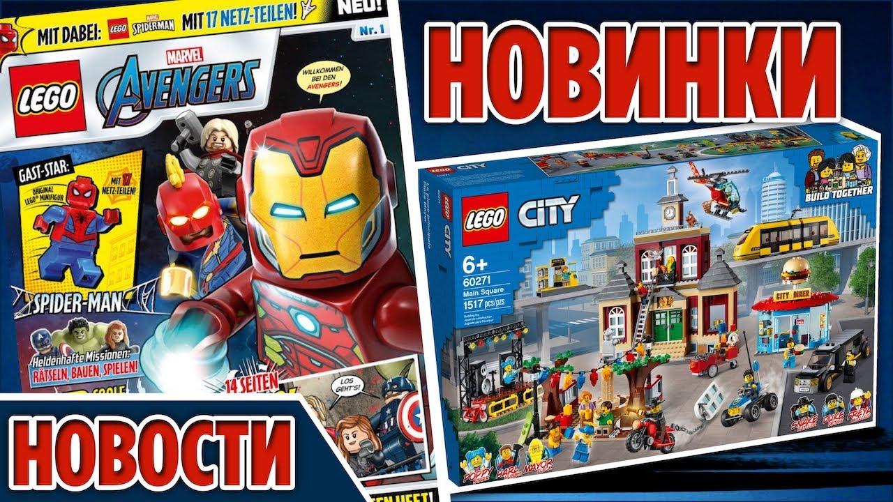 Новости LEGO 2020 Косой переулок, Лего Сити Площадь, Экто 1 и журнал Мстители Марвел  Собаки Ideas