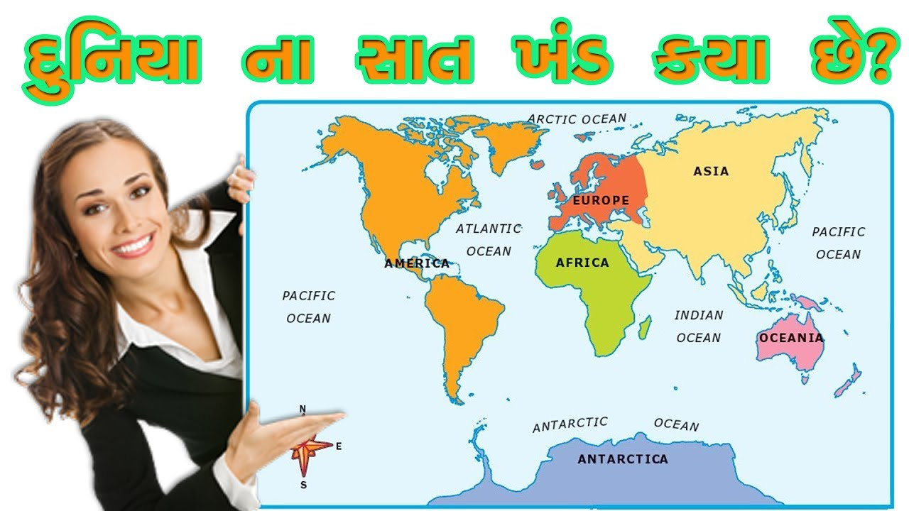 7 continents name in gujarati youtube 7 continents name in gujarati gumiabroncs Choice Image