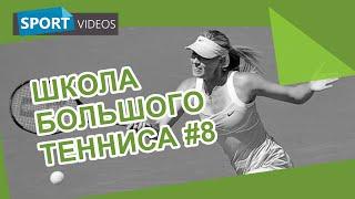 Школа большого тенниса. Урок №8: Подача. Вторая часть