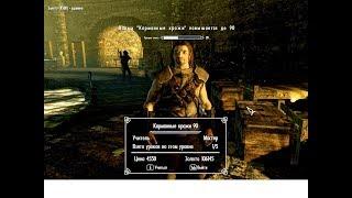 The Elder Scrolls V: Skyrim. Быстрая прокачка любого навыка.  Прохождение от SAFa