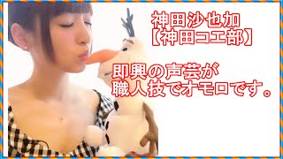 【NAC5】GOLDEN 4 EGGS ?神田沙也加 GIRL'S TALK?の一場面 【爆笑】神...