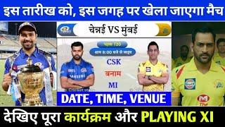 IPL 2020 Match 1 MI vs CSK : Date, Timing, Venue, Fixture & Both teams Playing XI |