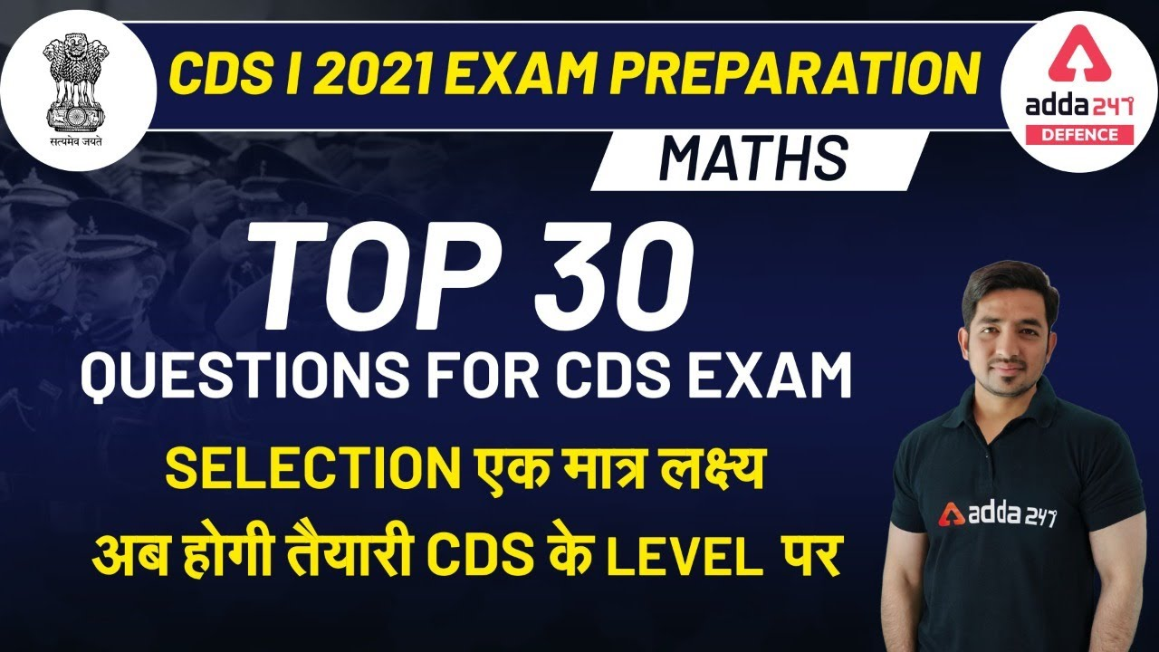 CDS I 2021 Exam Preparation | Maths | Top 30 Questions FOR CDS EXAM