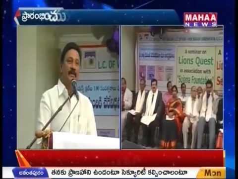 Sujana Foundation Starts Lions Quest(Talent Hunt) For Students - Mahaa Telugu News