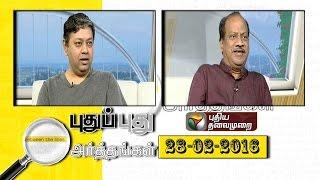 Puthu Puthu Arthangal 27-02-2016 today full hd youtube video 28.2.16 | Puthiya Thalaimurai TV Show 28th February 2016