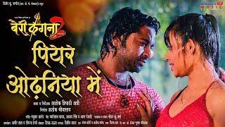 Piyari Odhaniya | पियर ओढ़निया में | Bairi Kangana 2 ( बैरी कंगना 2 ) Bhojpuri Hit Song | #VIDEO SONG
